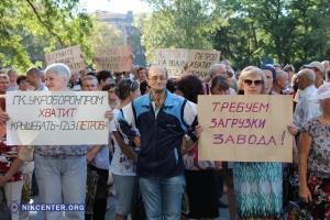 Около 200 работников завода им. 61 коммунара вышли на митинг, требуя уволить директора и выплатить им зарплату
