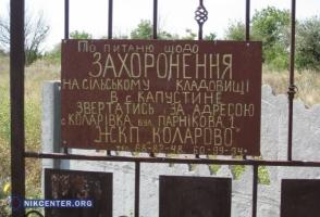 Кладбище в чистом поле