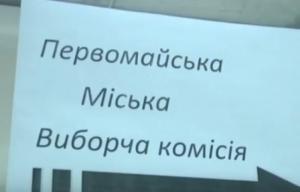 В Николаевской области на избирательном участке нашли спрятанный сверток с бюллетенями