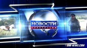 СБУ задержала гражданина Украины, который работал на телеканале «Новороссия ТВ»