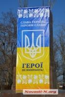 Постамент на центральной площади Николаева украсили патриотичным баннером