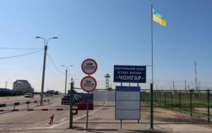 В Херсонской области временно приостановлено движение через КПП «Чонгар»