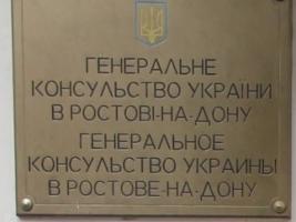 Неизвестные закидали кирпичами консульство Украины в Ростове