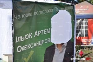 На площади Победы неизвестные порезали агитационную палатку Артема Ильюка