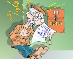 Тарифы на жилищно-коммунальные услуги будут поэтапно повышаться
