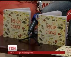 В Украине появилась первая детская книга об АТО