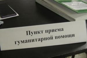 В Николаеве открыли пункты приема гуманитарной помощи для переселенцев из зоны АТО