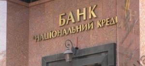 НБУ признало неплатежеспособным еще один украинский банк