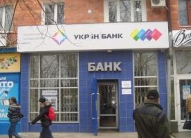 Укринбанк признали неплатежеспособным