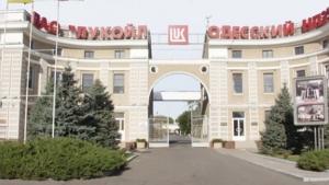 Сотрудники Одесского НПЗ просят Президента взять на личный контроль ситуацию на заводе