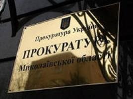 Прокуратура Николаевщины требует вернуть государству участок на побережье Черного моря