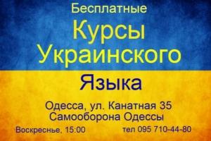 «Самооборона Одессы» открыла бесплатные курсы украинского языка