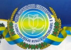 Николаевское областное отделение Фонда социального страхования «прикарманило» 758 тыс. грн.