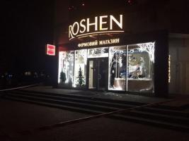 В Харькове прогремел взрыв в магазине Roshen