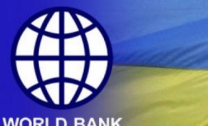 Украина получила кредит от Всемирного банка в сумме 500 млн. долл. на поддержку финансового сектора