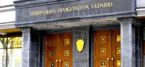 Генпрокуратура просит Верховную Раду изменить «закон Савченко»