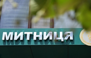 Николаевская таможня за 2014 год завела 205 дел на почти 4,7 млн. грн.