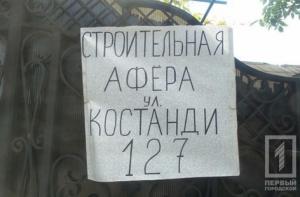 Одесситы пытаются своими силами остановить незаконное строительство дома