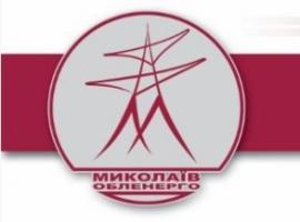 Завтра в Николаеве некоторые улицы будут временно отключены от электричества