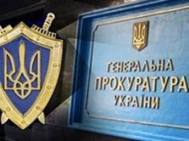 ГПУ объявила о подозрении четырем участникам трагедии под ВР
