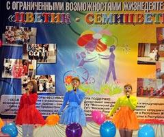 В Корабельном районе Николаева откроют филиал центра социальной реабилитации детей-инвалидов «Цветик-Семицветик»
