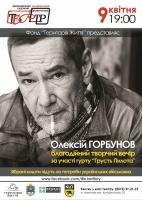 В Николаеве пройдет благотворительный вечер легендарного актера театра и кино