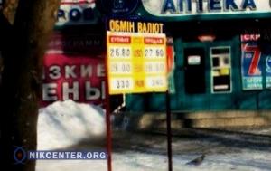Курс валют в обменниках Николаева резко вырос