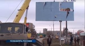 В Херсоне демонтируют рекламные щиты