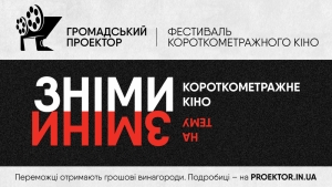 В Николаеве пройдет Фестиваль короткометражного кино «Гражданский проектор»