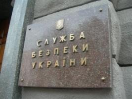 СБУ выдвинула условия, при которых собирается амнистировать террористов