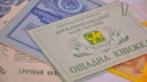 Вместо зарплаты - ценная бумага: сотрудников Сбербанка Украины  насильно заставляют приобретать казначейские обязательства