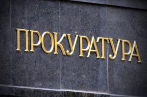 В Украине создали прокуратуру сил АТО