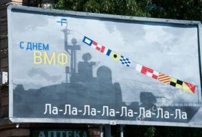 Одессит зашифровал знаменитую песенку о Путине на языке моряков