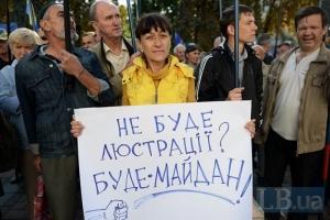«Требуем люстрации» - в Киеве под Верховной Радой собрался митинг с участием около 200 активистов
