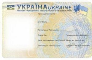 Все подробности выдачи украинских паспортов с чипами в 2016 году