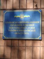 Прокуратура внезапно проверила Ольшанскую колонию и выпустила заключенного из дисциплинарного изолятора