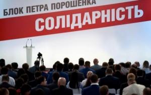 Третьего июня пройдет съезд БПП
