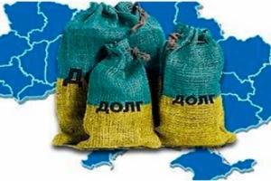 Минфин будет договариваться с кредиторами об отсрочке погашения внешнего долга Украины