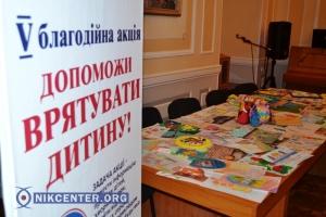 В херсонском музее будут помогать в спасении онкобольных детей