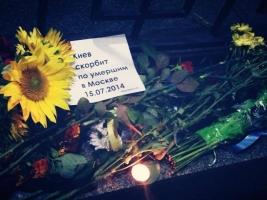 Киевляне принесли к посольству РФ в Украине цветы со словами сочувствия жертвам трагедии в московском метро
