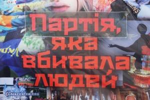Под Одесским горсоветом требовали люстрации
