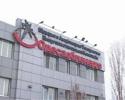 «Одессаоблэнерго» купила оборудование на 41 миллион по неизвестным ценам
