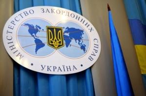 МИД рекомендует украинцам воздержаться от поездок в Россию