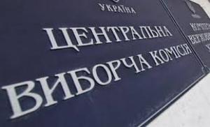 ЦИК возобновила полномочия райизбиркомов в Кривом Роге