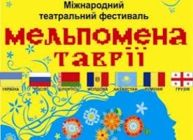 Сюрпризы и программа XVII херсонского театрального фестиваля