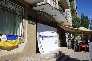 В Николаеве второй день пикетируют возле Управления лесного хозяйства (обновлено)