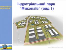 В Николаеве американцы будут строить индустриальный парк