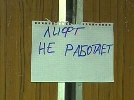 В николаевских многоэтажках простаивает 23 лифта