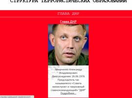 Нацполиция опубликовала данные о руководстве «ДНР»
