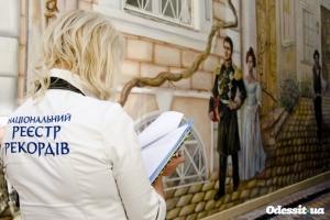 В Одессе завершена уличная картина рекордных размеров
